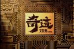 文牧野×宁浩×易烊千玺!电影《奇迹》曝概念海报
