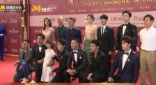 第24届上海国际电影节红毯 《1921》剧组主创集体亮相