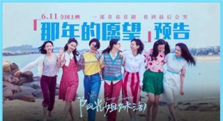 中国版《阳光姐妹淘》上映 包贝尔讲述幕后故事