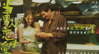 虐心!《当男人恋爱时》曝MV 邱泽演绎恋爱日常