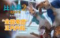 《比得兔2:逃跑计划》曝片段 萌兔天团大显神通(多