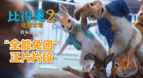 """《比得兔2:逃跑计划》""""全能兔团""""片段"""