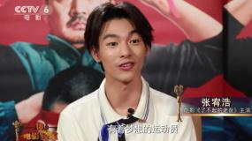 《了不起的老爸》主创访谈 王砚辉、张宥浩剖析角色内心