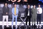 6月13日晚,电影《怒火·重案》在上海国际电影节期间举行首场新闻发布会,甄子丹、谢霆锋等主创亮相。