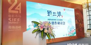 重新改编经典 《刘三姐传奇》上影节开剧本研讨会