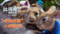 """《比得兔2:逃跑计划》""""吸兔风潮""""口碑特辑"""