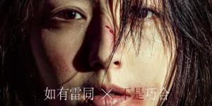 家暴题材《我经过风暴》曝海报 佟丽娅满身伤痕