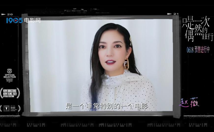 《只是一次偶然的旅行》曝特辑 赵薇张哲瀚推荐