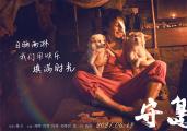 《守岛人》曝人物关系海报 用陪伴讲述动人情感