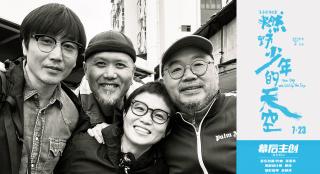 《燃野少年的天空》曝幕后特辑 金牌团队筹备3年
