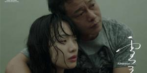 《雪云》入围戛纳主竞赛短片单元 李康生李梦领衔