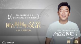 黄渤推荐《困在时间里的父亲》 聚焦阿尔茨海默症