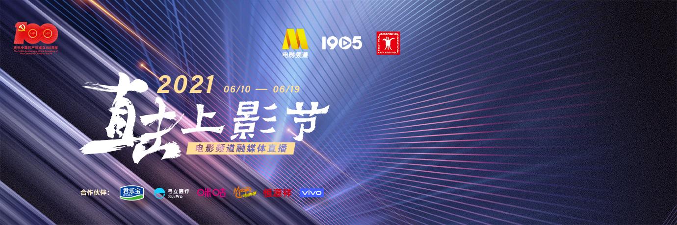 正在直播:第18届电影频道传媒关注单元荣誉揭晓