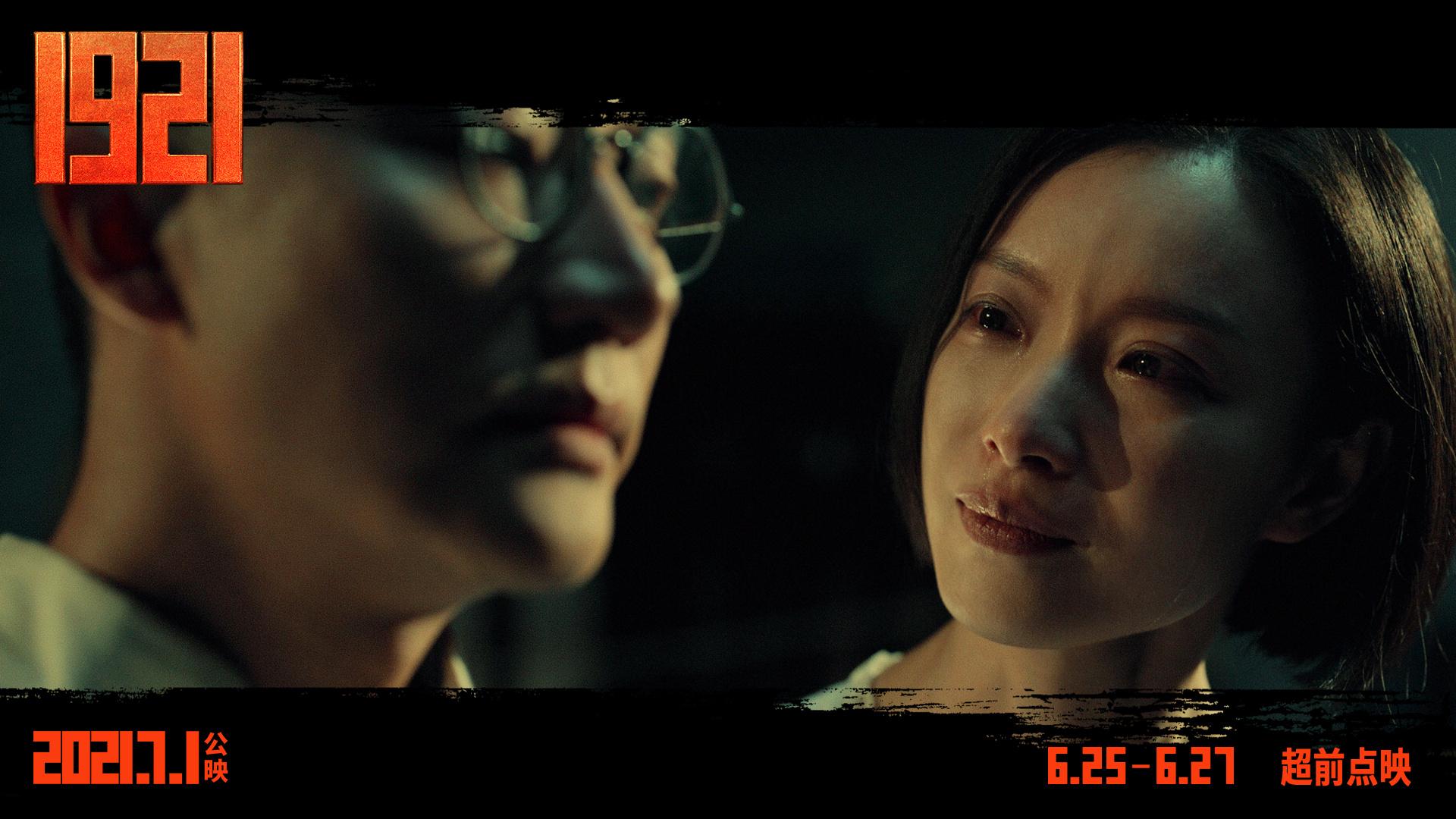 """《1921》曝""""火种版""""预告 黄轩倪妮看哭首映观众"""