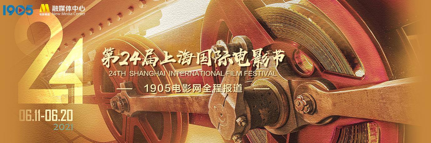 第24届上影节获奖名单揭晓 《东北虎》摘金爵奖