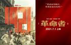 聚焦中国电影丨《革命者》曝海报 《1921》将点映