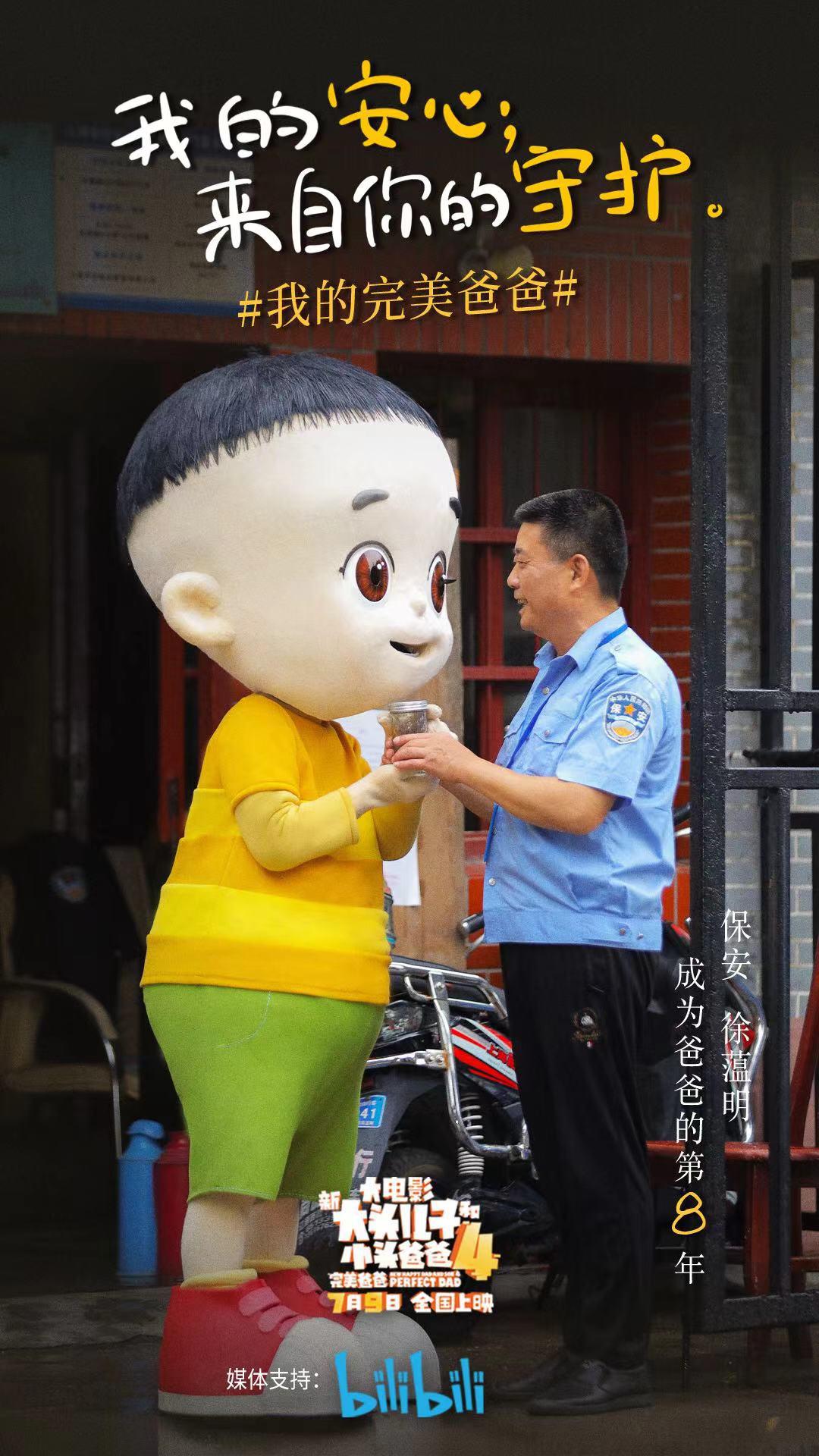 《新大头儿子4》曝特辑 新晋奶爸郎朗任推广大使