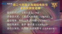 第二十四届上海国际电影节圆满落幕 《1921》用匠心致初心