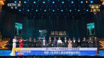 第二十四届上影节圆满落幕 《东北虎》获金爵奖最佳影片