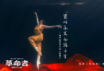 """""""庆祝中国共产党成立100周年""""影片《革命者》将于2021年7月1日全国公映,点燃2021年暑期档主旋律观影新热潮。近日,电影《革命者》联手河南卫视端午晚会""""水下创意民族舞《洛神水赋》""""的主创团队,延续水中舞蹈的创意概念,联合推出电影推广曲《青春》的""""水下红绸舞""""版MV。"""