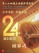第二十四届上海国际电影节闭幕式