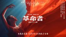 """《革命者》推广曲《青春》""""水下红绸舞""""MV"""