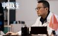 《中国医生》曝预告定档7月9日 聚焦疫情暴风眼