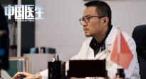《中国医生》定档预告