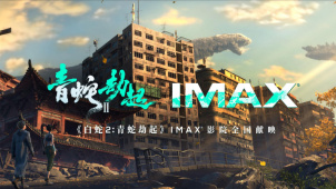 《白蛇2:青蛇劫起》IMAX预告