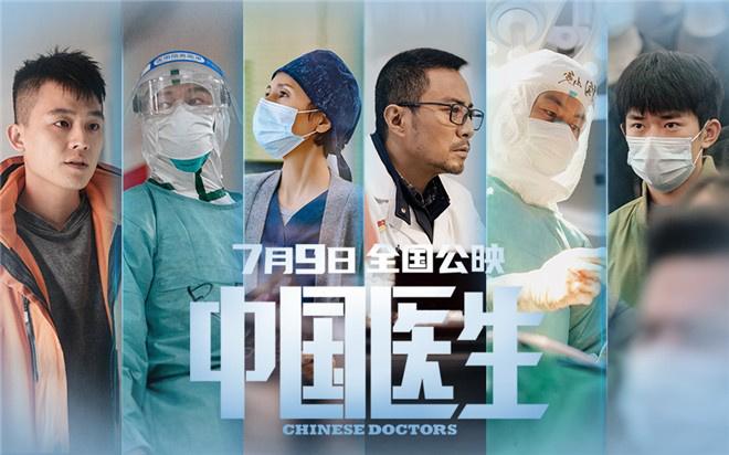 《中國醫生》曝預告定檔7月9日 聚焦疫情暴風眼