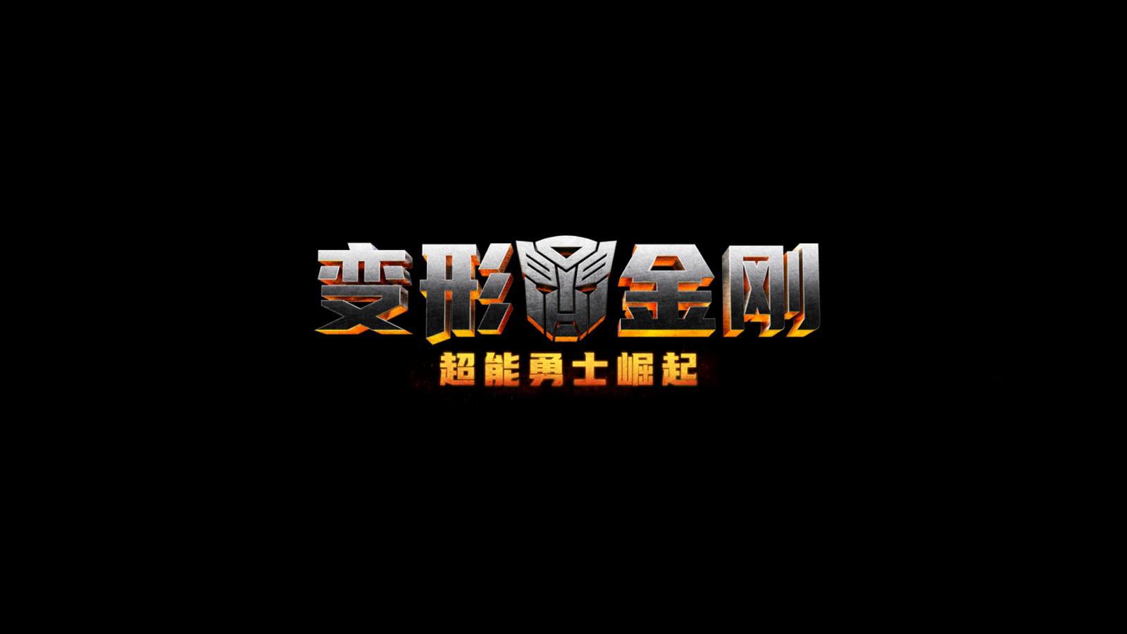 超級IP回歸!《變形金剛7》曝中文片名及主創陣容