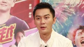 李昀锐本色出演短跑运动员 李晨自带造型重返17岁