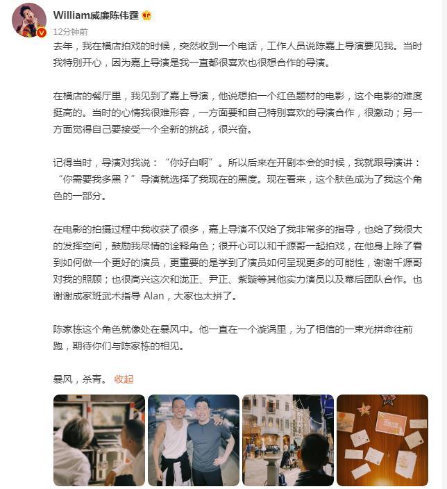 陈伟霆发长文庆祝《暴风》杀青 晒与王千源合照
