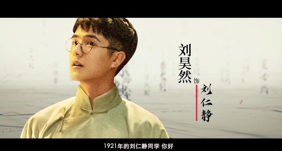 """《1921》曝""""跨越百年的致敬""""系列視頻劉昊然篇"""