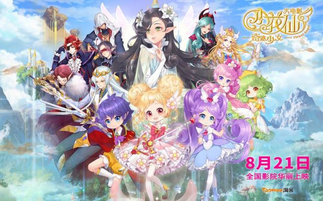 動畫《小花仙大電影:奇跡少女》宣布定檔8.21