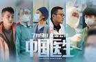 """《中国医生》""""空降""""暑期档 能否掀起主流电影热"""