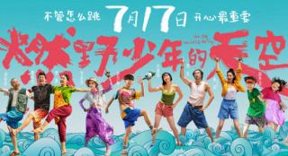 《燃野少年的天空》提档7.17 彭昱畅演绎失恋神曲