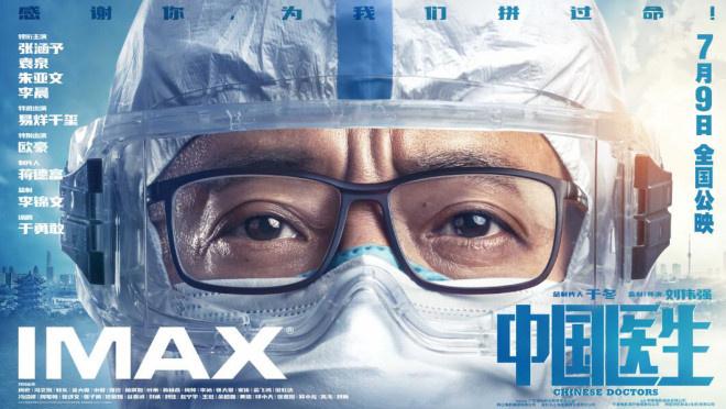 抗疫題材電影《中國醫生》曝IMAX海報 定檔7.9