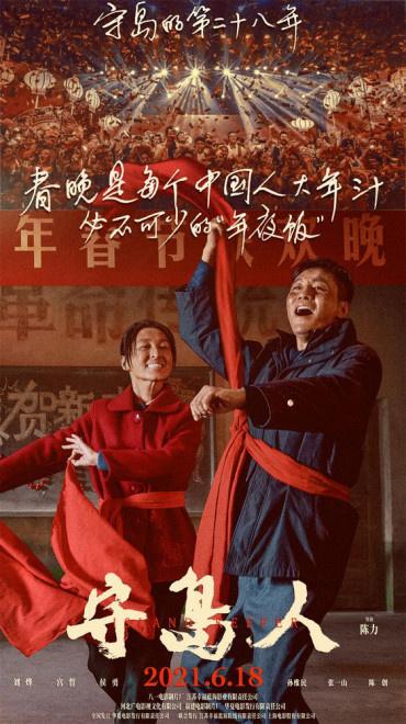 """《守島人》曝""""祖國與我""""版海報 傳遞家國深情"""