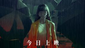 《完美受害人》片尾曲MV