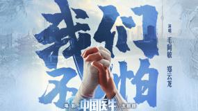 《中国医生》主题曲《我们不怕》MV