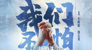 《中国医生》曝主题曲 毛阿敏郑云龙献唱传递感动