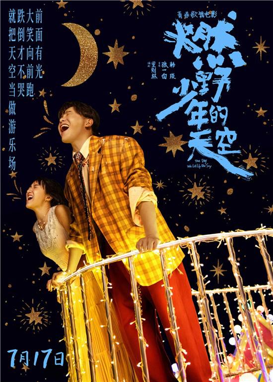 张哲瀚X希林娜依·高!甜蜜献唱《燃野少年的天空》