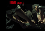 6月28日,电影《1921》发布终极预告曝光更多精彩画面,其中王俊凯一段受刑戏引发网友热议,一度占领热搜榜高位。片段中,王俊凯饰演的一大代表邓恩铭遭受严酷酷刑,被汗水浸湿的头发,嘴角和衣服上触目惊心的血渍;受刑时强憋住痛吼和咬紧牙冠微微抽搐的面部肌肉,满满的细节表现,仿佛真的用了刑,感染力和代入感极强。