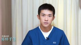 电影《中国医生》青春力量特辑