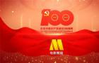 七月巨献 | 电影频道出品新作 庆祝建党100周年