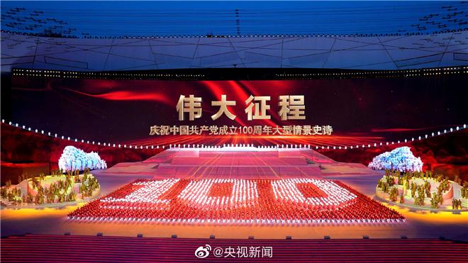 庆祝建党百年文艺演出《伟大征程》将被拍成电影