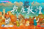 人文纪录片《我在敦煌》官宣定档 将于7月3日上线
