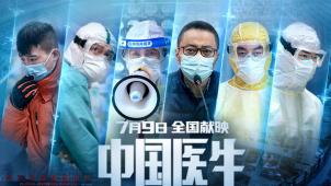 《中国医生》终极预告