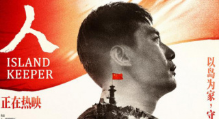 《守岛人》曝致敬百年海报 刘烨面朝红旗无惧风浪